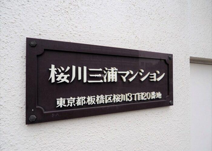 桜川三浦マンション エンブレム