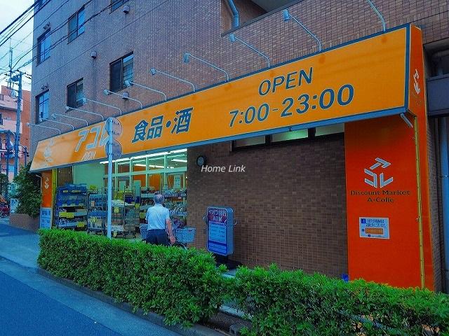 東建ニューハイツ赤塚公園周辺環境 アコレ西台二丁目店