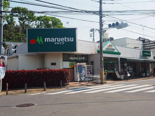 ライオンズマンション西高島平第3周辺環境 マルエツ成増団地店