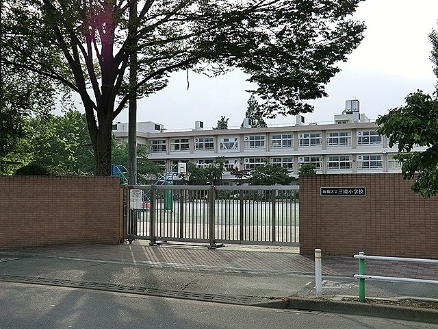 ライオンズマンション西高島平第3周辺環境 三園小学校