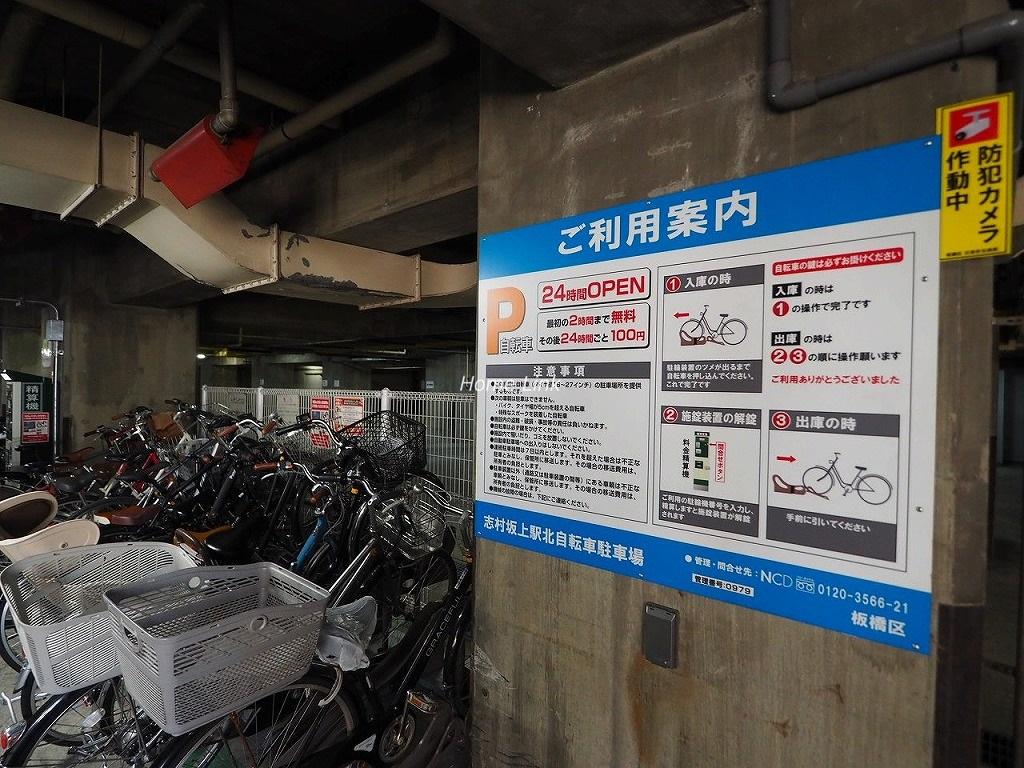 小豆沢ローズハイム 駐輪場ご利用案内